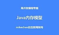 Java内存模型深度剖析