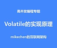 Volatile的实现原理,源码案例深度剖析!