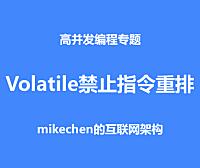 Volatile的禁止指令重排