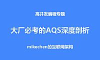 AQS源码深度剖析