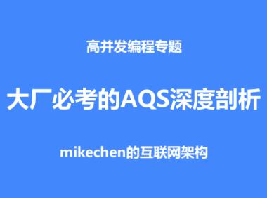 AQS源码深度剖析,大厂面试必看!