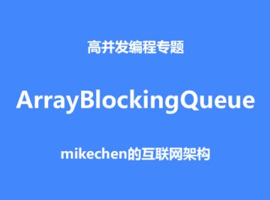 ArrayBlockingQueue深度源码剖析