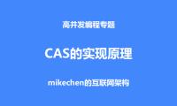 CAS的实现原理剖析,大厂面试必问!