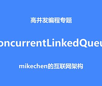 ConcurrentLinkedQueue深度源码剖析