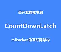 CountDownLatch核心源码解析