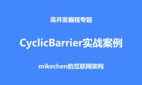 CyclicBarrier实战案例