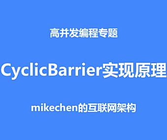 CyclicBarrier的实现原理