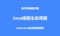 Java线程的6种状态与生命周期详解