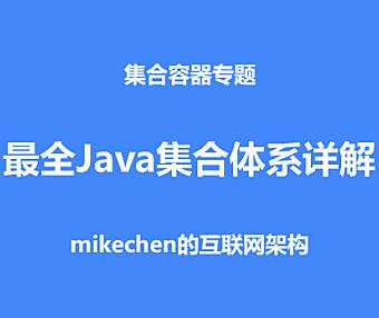 最全Java集合知识体系考点总结