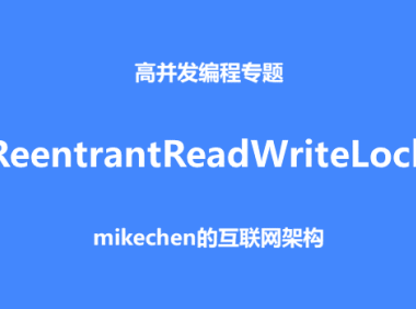 深入ReentrantReadWriteLock的实现原理