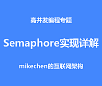 Semaphore实现详解,核心源码剖析!