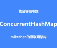 ConcurrentHashMap源码深度剖析,大厂面试必看!