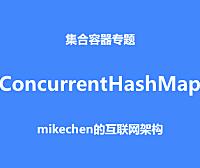 ConcurrentHashMap源码深度剖析