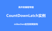 CountDownLatch实例源码