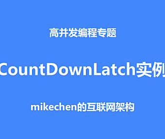 CountDownLatch实例源码