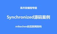 Synchronized的源码案例剖析