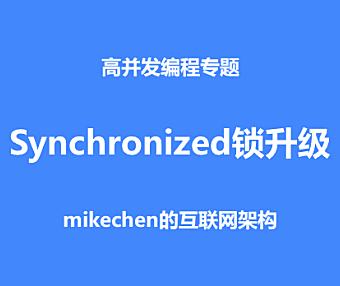 史上最强Synchronized锁升级详解