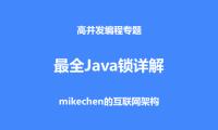 最全Java锁详解:悲观/乐观锁+公平/非公平锁等