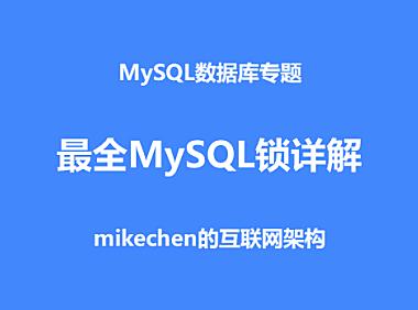 最全MySQL锁详解:表/行/页锁、共享/排它锁、悲观/乐观锁等