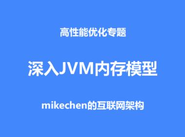 深入JVM内存模型(图文视频详解)
