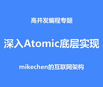深入Atomic底层实现原理