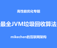 最全JVM垃圾回收算法详解