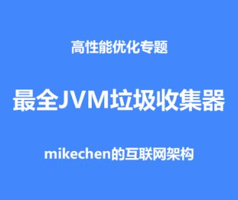 最全JVM垃圾收集器详解