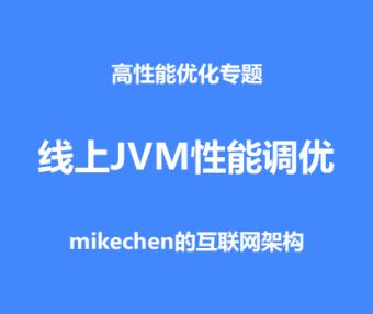 线上JVM性能优化详解