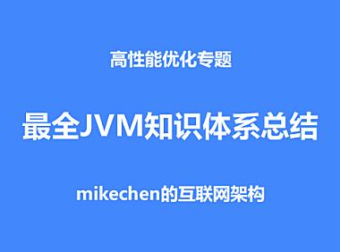JVM最全知识体系考点复盘总结