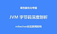 JVM Class字节码深度剖析,手把手教你剖析!