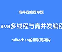 最全Java多线程与并发知识体系复盘总结