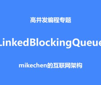 深入LinkedBlockingQueue实现原理