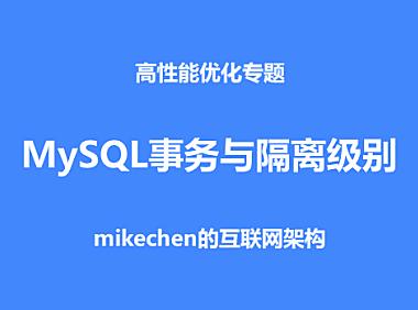 MySQL事务ACID与隔离级别详解
