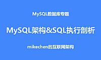 MySQL架构体系&SQL查询执行全过程解析