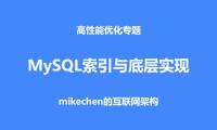 最全MySQL索引与底层实现原理详解