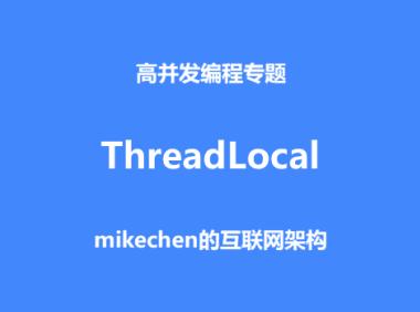 ThreadLocal深度源码剖析