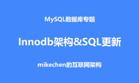 MySQL Innodb核心架构&SQL更新深度剖析