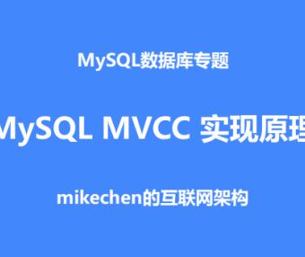 最强MySQL MVCC实现原理,图文视频详解!