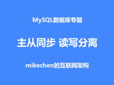 MySQL主从复制与读写分离的底层实现原理