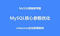 MySQL核心参数优化,6大维度详解!