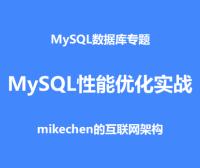 MySQL性能优化实战,手把手教你4大解决步骤!