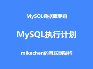 MySQL Explain执行计划,最全实战案例讲解!