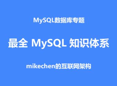 最全MySQL知识体系考点复盘总结