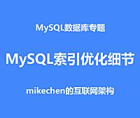 MySQL索引优化最全攻略,4大维度解读!