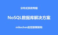 最全NoSQL分布式数据库解决方案详解
