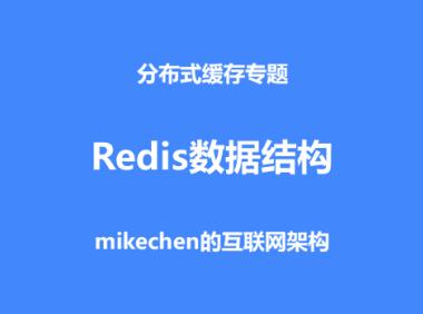 Redis数据结构精讲:底层实现与应用场景