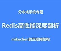 最强Redis高性能深度剖析,彻底搞定大厂面试官!