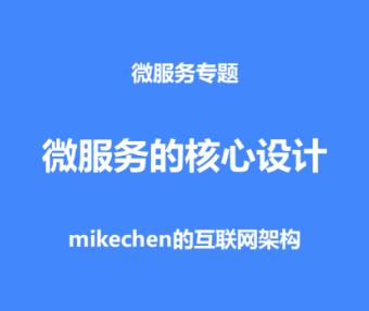 如何设计一个微服务框架?