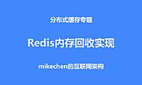 Redis内存回收底层源码实现剖析