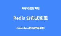 Redis分布式底层实现:twemproxy、codis、redis cluster